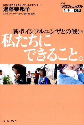 私たちにできること。 新型インフルエンザとの戦い (NHKプロフェッショナル仕事の流儀)