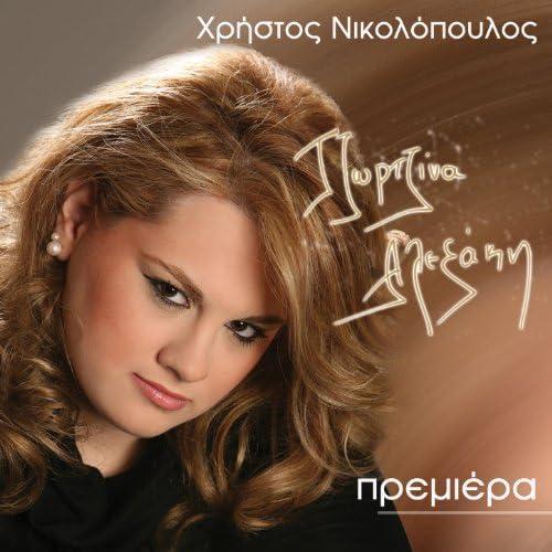 Tzortzina Alexaki feat. Christos Nikolopoulos