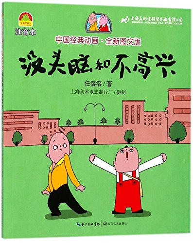 No-brain and Unhappiness (Picture Book with Pinyin)/ Chinese Classic Cartoon (Chinese Edition)