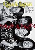 Quick Japan (クイックジャパン) Vol.108 2013年6月発売号 [雑誌]