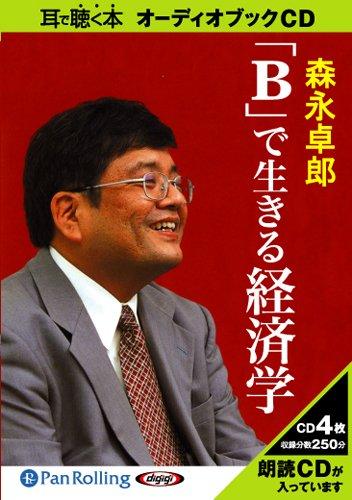 [オーディオブックCD] 「B」で生きる経済学 (<CD>)の詳細を見る