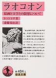 ラオコオン―絵画と文学との限界について (岩波文庫)
