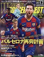 ワールドサッカーダイジェスト 2020年 4/2 号 [雑誌]