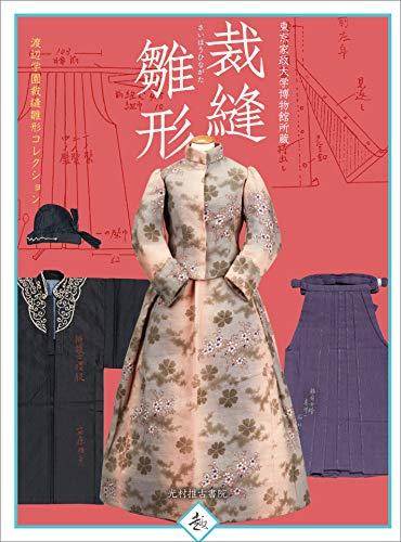 Saiho Hinagata: Ropa en miniatura hecha como experiencias de costura (edición japonesa)