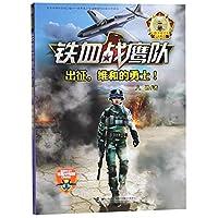 八路少年空军小说系列:出征,维和的勇士!