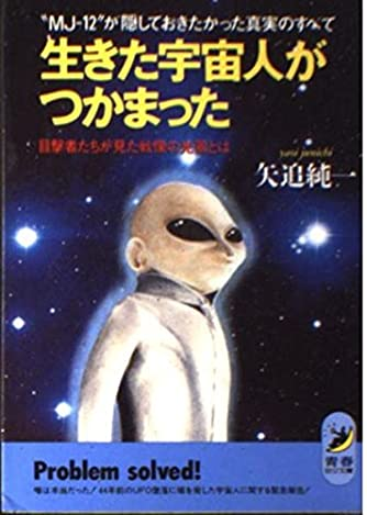 """生きた宇宙人がつかまった―""""MJ‐12""""が隠しておきたかった真実のすべて (青春BEST文庫)"""