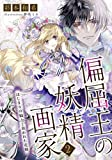 【電子オリジナル】偏屈王の妖精画家2 はじまりの騎士と狙われた花嫁 (集英社コバルト文庫)