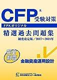 CFP受験対策精選過去問題集 金融資産運用設計 2017~2018年版