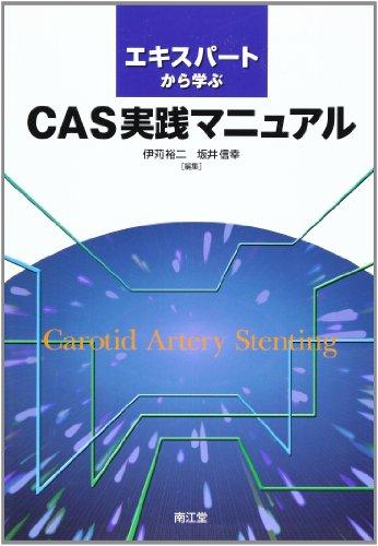エキスパートから学ぶCAS実践マニュアルの詳細を見る