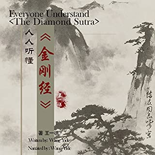 人人听懂《金刚经》 - 人人聽懂《金剛經》 [Understanding The Diamond Sutra] cover art