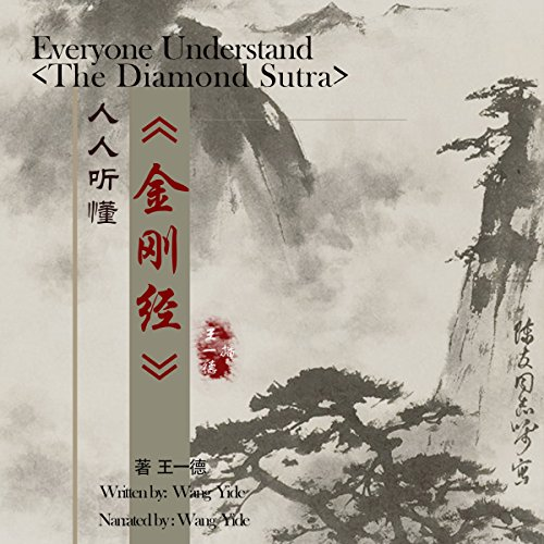 人人听懂《金刚经》 - 人人聽懂《金剛經》 [Understanding The Diamond Sutra] audiobook cover art
