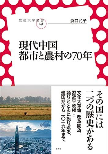 現代中国 放送大学叢書