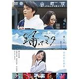 【Amazon.co.jp限定】踊ってミタ(Amazon.co.jp限定特典:特典未定) [DVD]