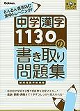 中学漢字1130の書き取り問題集―書いて覚える! (漢字パーフェクトシリーズ)