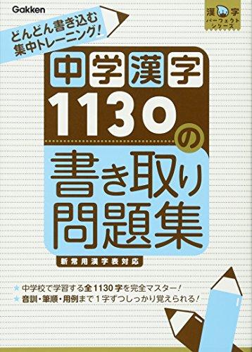 学研プラス『中学漢字1130の書き取り問題集 どんどん書き込む 集中トレーニング!』