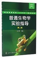 普通生物学实验指导(第2版普通高等教育十三五规划教材)/生物科学生物技术系列