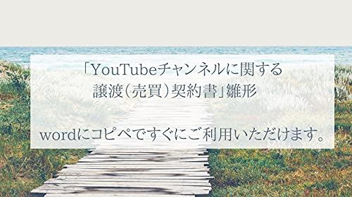 「YouTubeチャンネルに関する譲渡(売買)契約書」雛形 wordにコピペですぐにご利用いただけます。