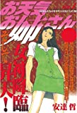 お天気お姉さん(1) (ヤングマガジンコミックス)