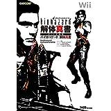 バイオハザード 解体真書 Wii対応版 (カプコンファミ通)