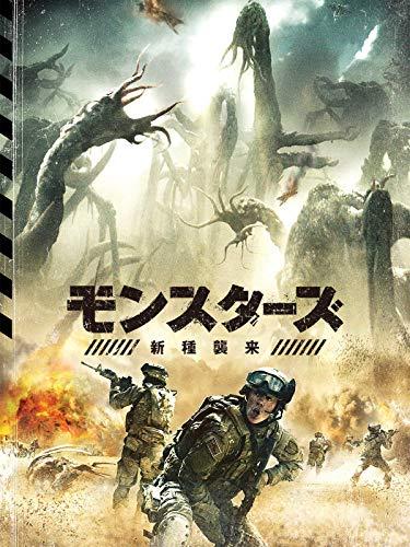 モンスターズ/新種襲来(字幕版)