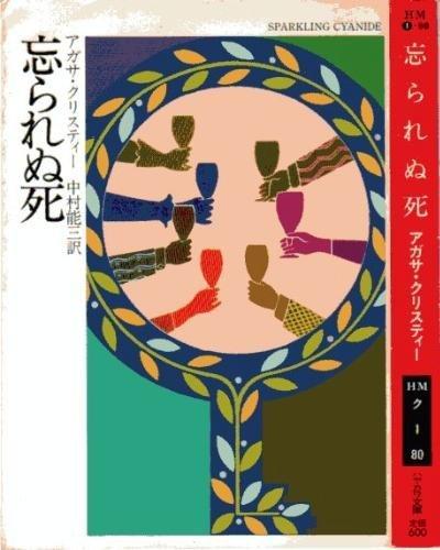 忘られぬ死 (ハヤカワ・ミステリ文庫 (HM 1‐80))