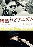 情熱のピアニズム コレクターズ・エディション【DVD2枚組】(初回限定版) image