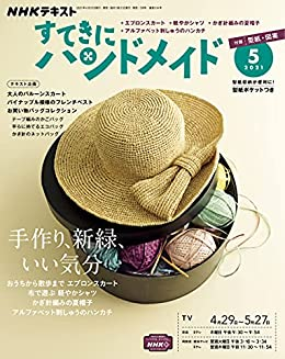 [NHK出版 日本放送協会]のNHK すてきにハンドメイド 2021年 5月号 [雑誌] (NHKテキスト)