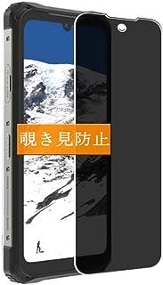 Sukix のぞき見防止フィルム 、 DOOGEE S86 向けの 反射防止 フィルム 保護フィルム 液晶保護フィルム(非 ガラスフィルム 強化ガラス ガラス ) のぞき見防止 覗き見防止フィルム