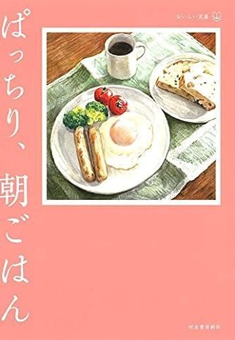 ぱっちり、朝ごはん (おいしい文藝)