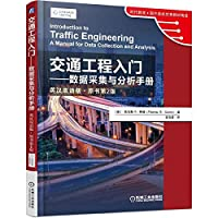 Getting Traffic Engineering Data Collection and Analysis Manual (English and Chinese version of the original book version 2)(Chinese Edition)
