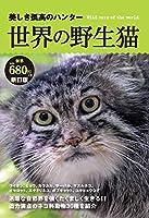 世界の野生猫(新訂版) (美しき孤高のハンター)