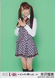 AKB48公式生写真 1/48 アイドルと恋したら【米沢瑠美】