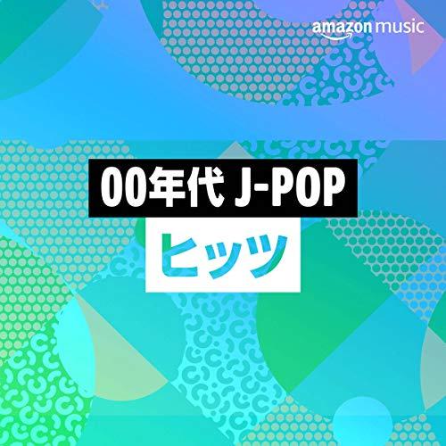 00年代 J-POP ヒッツ