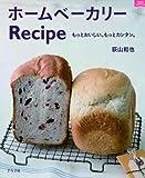 ホームベーカリーRecipe(マイライフシリーズ 723 特集版)