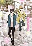 恋然るべき【SS付き電子限定版】 (Charaコミックス)
