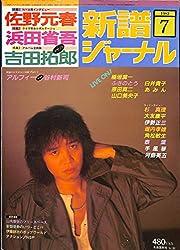 新譜ジャーナル 1983年 7月号