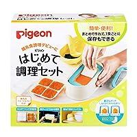 (ピジョン)Pigeon 離乳食用 調理器具 8点セット こし網 すり鉢 調理セット [03248]