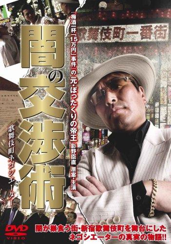 闇の交渉術 歌舞伎町ネゴシエーター [DVD]