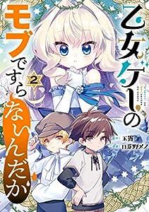 乙女ゲーのモブですらないんだが 2巻 (デジタル版ガンガンコミックスUP!)