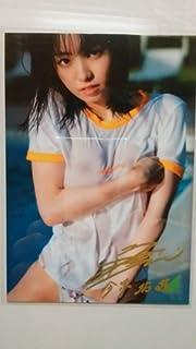 欅坂46 今泉 佑唯 直筆サイン入り写真