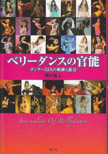 ベリーダンスの官能 ダンサー33人の軌跡と証言の詳細を見る