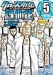 クローズ外伝 鳳仙花 the beginning of HOUSEN(5) (少年チャンピオン・コミックス・エクストラ)