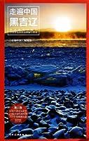 Across China: Heilongjiang and Jilin. Liaoning (third edition)(Chinese Edition)