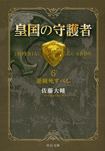 皇国の守護者6 - 逆賊死すべし (中公文庫)