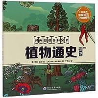 时间图谱百科全书(全4册)(植物通史+动物通史+昆虫通史+恐龙通史)