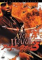 アート・オブ・ウォー3 [DVD]