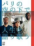 パリの空の下で 人生を語り歌う Jinsei Tsuji liv...[Blu-ray/ブルーレイ]