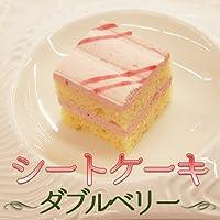 ケーキ 業務用 シートカットケーキ(54カット) 【ダブルベリー】