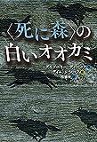 〈死に森〉の白いオオカミ (児童書)