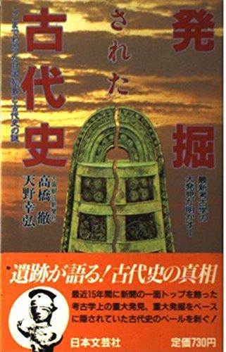 発掘された古代史―ここまでわかった日本列島と古代史の謎 (DARIN BOOKS)